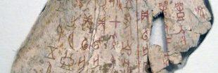 Un musée chinois offre 15.000 dollars à quiconque déchiffrera cette mystérieuse plaque